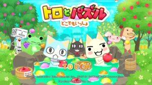 白ネコのトロと温泉街に元気を取り戻す!パズルゲーム『トロとパズル ~どこでもいっしょ~』